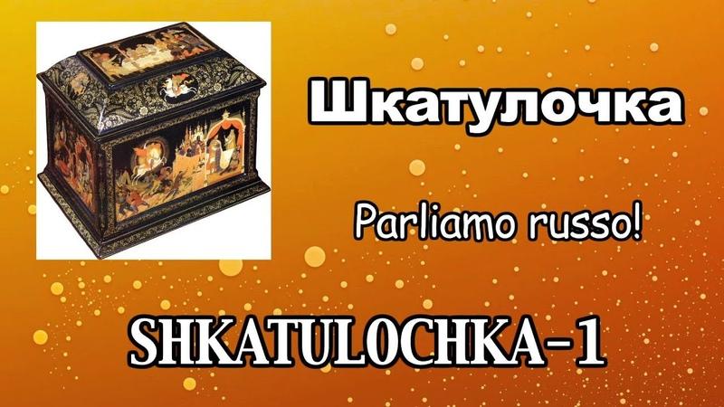 001 parliamo russo skatulochka capisco la lingua russa