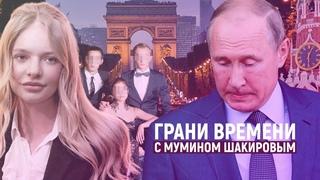 «Дети кремлевской элиты не хотят жить в путинской России» | Грани времени с Мумином Шакировым