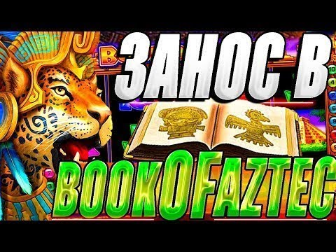 Занес в Бук оф Ацтек l Book of Aztec от Amatic в Booi l Nazar Casino
