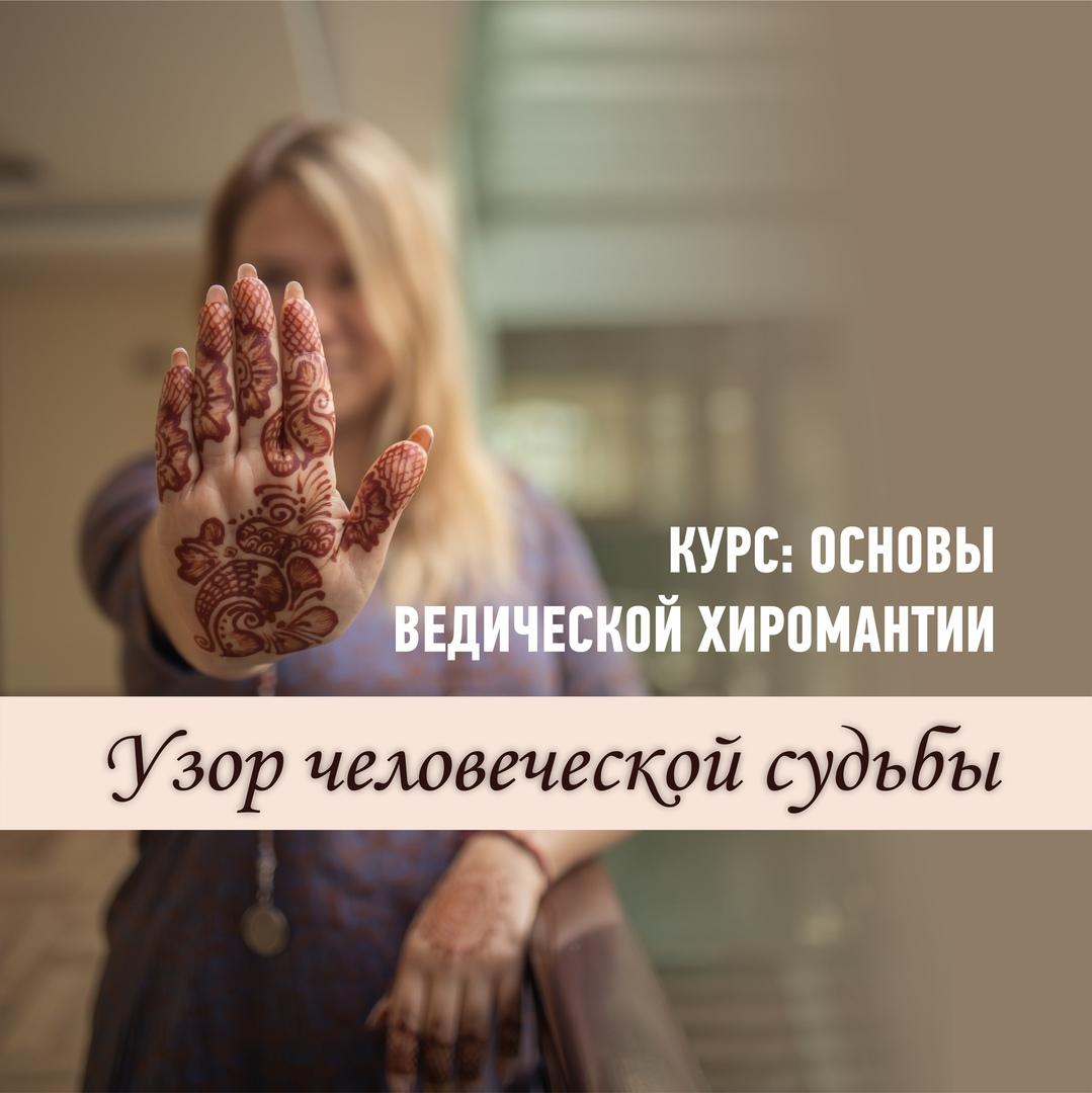 Афиша Екатеринбург 26-27.09 / Курс по основам ВЕДИЧЕСКОЙ ХИРОМАНТИИ