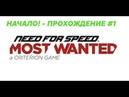 НАЧАЛО! - Need For Speed: Most Wanted - Прохождение 1