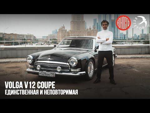Volga V12 A Level единственная и неповторимая