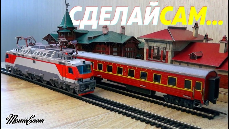 Бюджетный макет железной дороги от умной бумаги