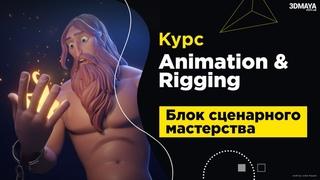 Курс анимации и риггинга   Сценарное мастерство   Лекция №1