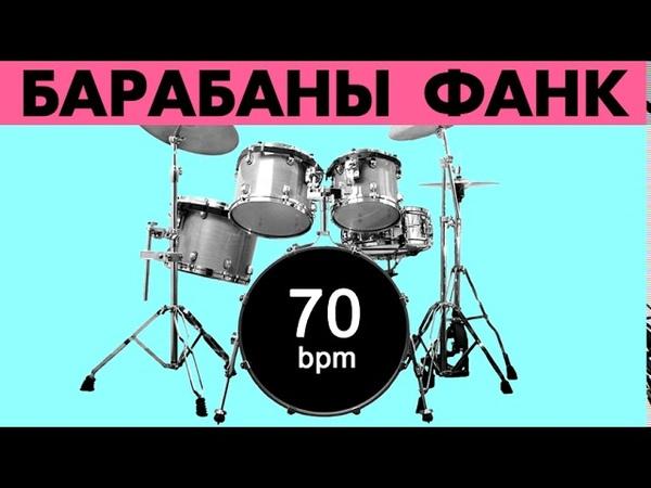 Барабаны Ритм Фанк Минус темп 70 bpm