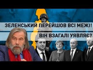 Погребинський - Зеленському: Ти чого, грубіяниш? Ти, що думаєш, що можеш щось вказати Путіну?