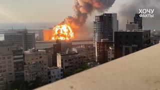Этих кадров вы еще не видели Страшный взрыв в Бейруте В HD КАЧЕСТВЕ и замедленной съемке | ХочуФакты