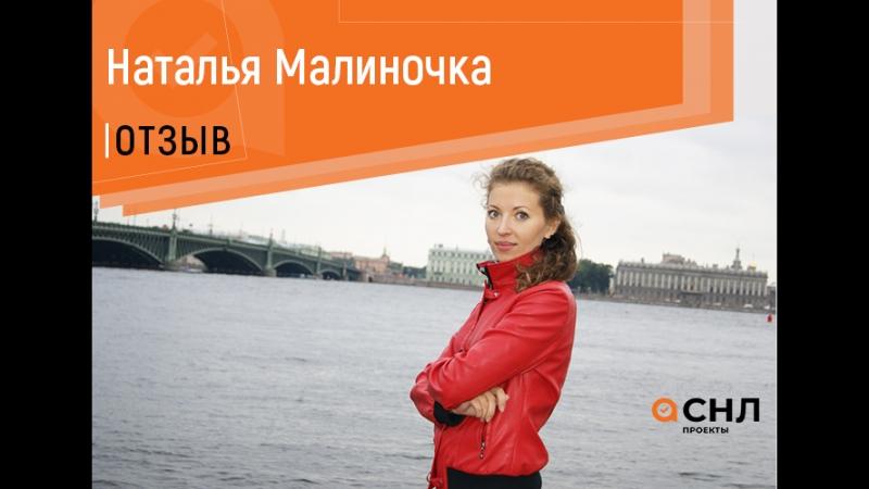 Отзыв Наталья Малиночка