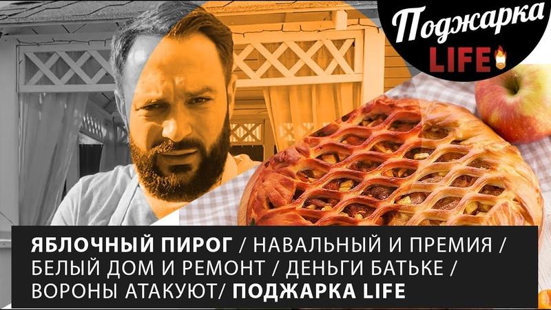 Яблочный Пирог Навальный и премия Белый дом Деньги Батьке Вороны атакуют Поджарка LIFE