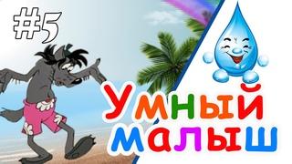 Умный малыш #5. Развивающий мультфильм для малышей / Smart baby #5. Наше_всё!