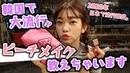 【大流行】韓国の中高生に大人気のピーチメイクを教えちゃいます【Popteen】