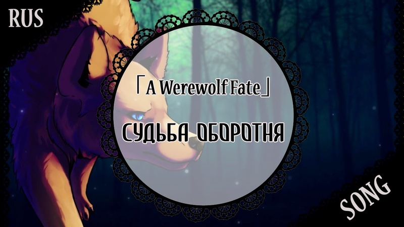 蓮 ft Melis 「A Werewolf Fate」Судьба оборотня Original RUS song