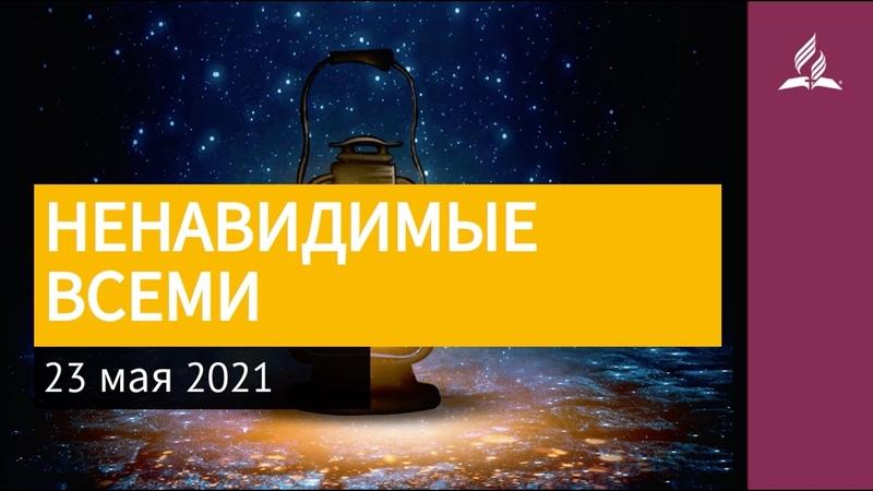 23 мая 2021 НЕНАВИДИМЫЕ ВСЕМИ Ты возжигаешь светильник мой Господи Адвентисты
