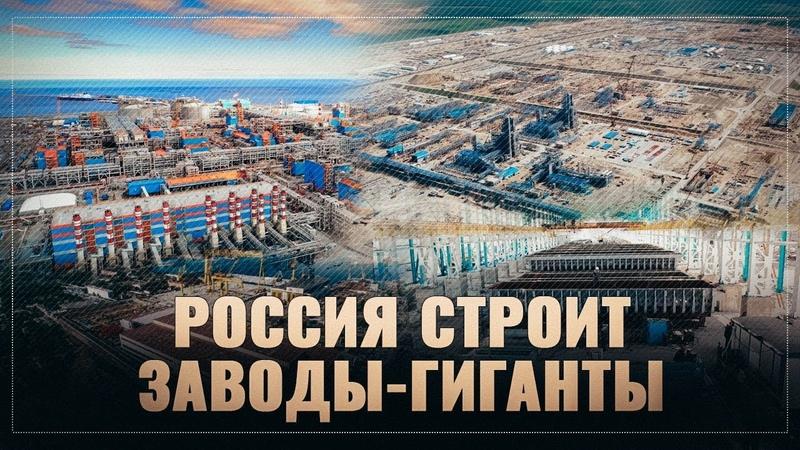 Семь заводов гигантов которые сейчас строятся в России