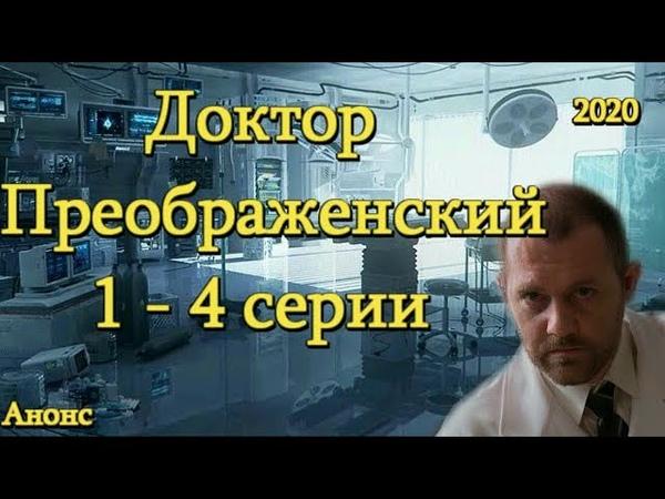 Доктор Преображенский 1 4 серии сериал 2020 Анонс Обзор содержание серий