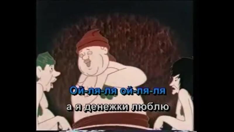 КАРАОКЕ Говорят мы бяки буки Бременские музыканты mp4