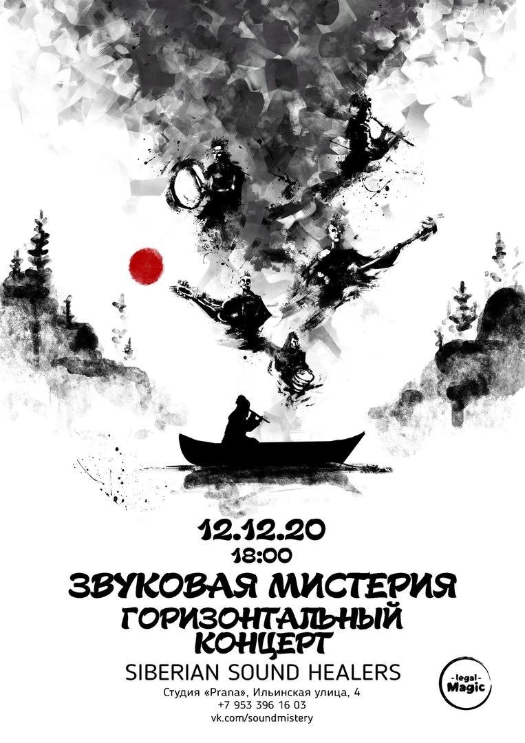 Афиша Омск 12.12 Звуковая мистерия Сибирских хиллеров