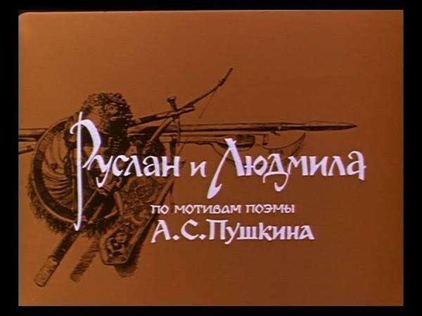 Руслан и Людмила 2 серия Фильм-Сказка 1972 год