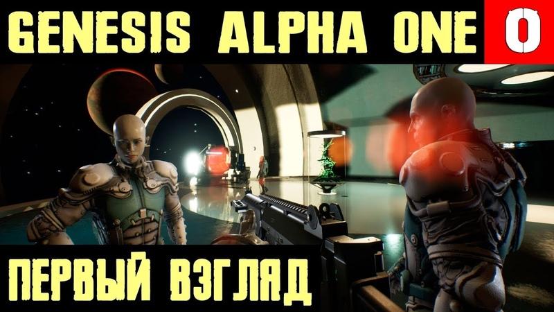 Genesis Alpha One первый взгляд обзор и прохождение очередного эксклюзива Epic Store 0