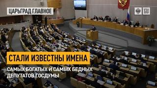 Стали известны имена самых богатых и самых бедных депутатов Госдумы
