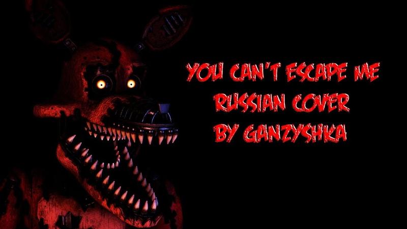 CK9C - You Cant Escape Me RUS