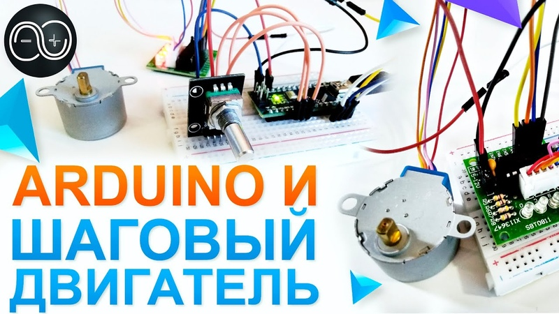 Подключаем к Arduino шаговый двигатель 28BYJ 48 на драйвере ULN2003