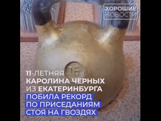 11-летняя Каролина Черных из Екатеринбурга побила рекорд по приседаниям стоя на гвоздях