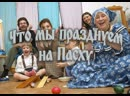 Новак Александр - Что мы празднуем на Пасху