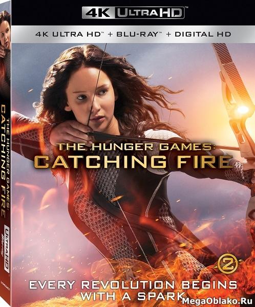 Голодные игры: И вспыхнет пламя / The Hunger Games: Catching Fire (2013) | UltraHD 4K 2160p