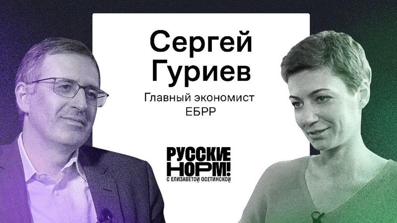 Экономика в болоте и не упадет с обрыва Сергей Гуриев об инфляции пенсиях и коррупции