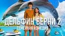 Дельфин Берни 2 /Bernie the Dolphin 2(2019) комедия, семейный, понедельник, фильмы, выбор, кино, приколы, топ, кинопоиск