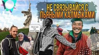 В Калмыкию с африканцем. Мамаев курган. Волгоград. Про пьяных калмыков.