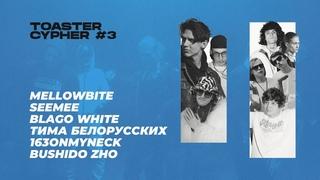MellowBite & SEEMEE & Blago White & Тима Белорусских & 163ONMYNECK & BUSHIDO ZHO | TOASTER CYPHER #3 [Все о Хип-Хопе]