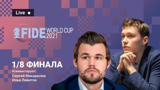 FIDE World Cup 2021   1/8 финала, 1-й день ⚔️ Карлсен, Есипенко, Грищук, Свидлер ♟️ Шахматы