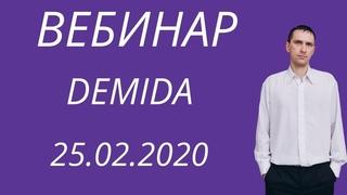 Вебинар DEMIDA  25 02 2020