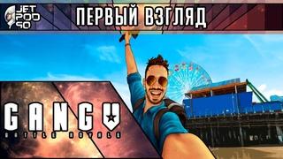 ПЕРВЫЙ ВЗГЛЯД на игру GANGV от JetPOD90! Обзор королевской битвы в оживленном и обитаемом городе.