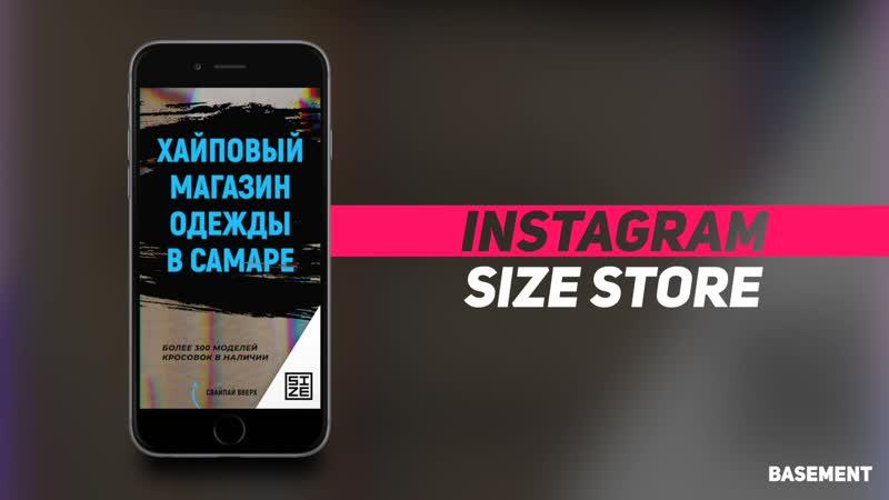 Видео в INSTAGRAM для SIZE STORE | Basement