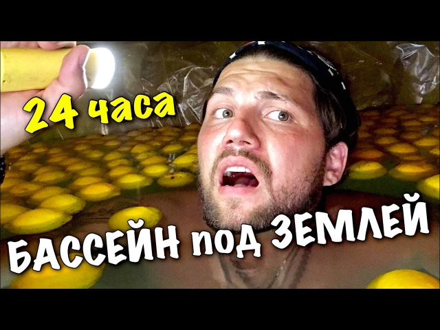 БАССЕЙН ПОД ЗЕМЛЕЙ DIY 24 часа челлендж Верховецкий Дмитрий Garage Challenge