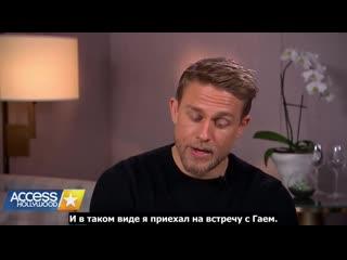 Чарли Ханнэм о том, как он получил роль короля Артура (рус.суб)