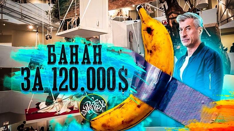Банан за $ 120 000 I Маурицио Каттелан Дверь в искусство