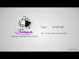 Театральная студия Эмоция (промо-ролик)