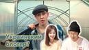 Реакция Корейская актриса / Артур Бабич - Парень Простой Премьера клипа / 2020