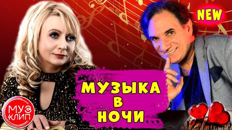 Музыка в ночи Ренато Монти и Белая Лилия НОВИНКА 2020 ✅❤️