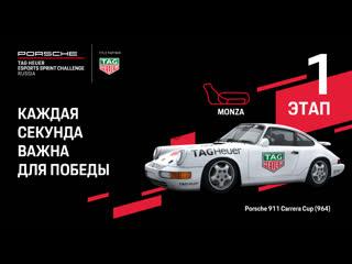 1 этап PORSCHE TAG HEUER ESPORTS SPRINT CHALLENGE RUSSIA на трассе Monza