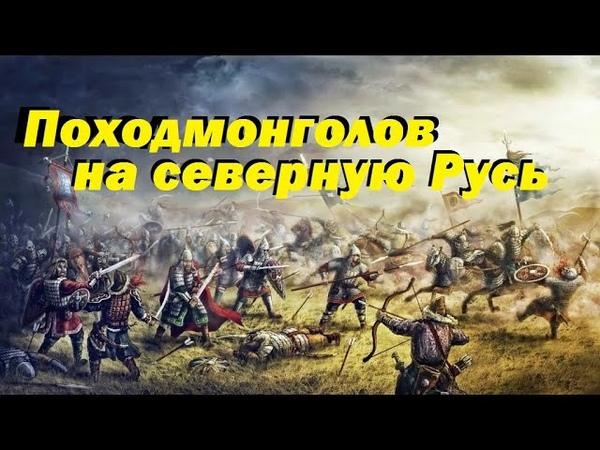 как орда татаро монгол покоряла Русь падение северной руси перед войском хана Батыя как это было