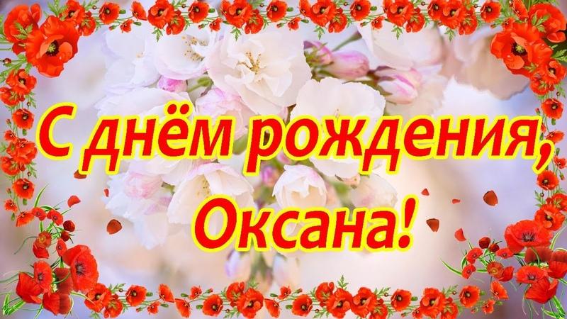 Оксана с днём рождения ♥ Поздравление женщине ♥ Поздравление по именам ♥ Говорящая открытка