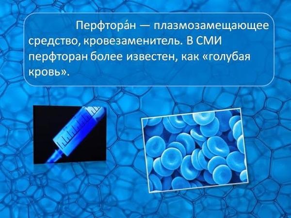 Универсальная голубая кровь Перфторан подходит всем группам крови для переливания