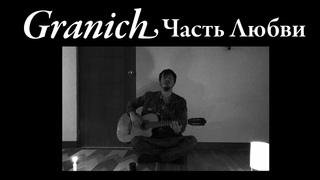 Granich — Часть Любви