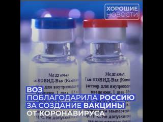 ВОЗ поблагодарила Россию за создание вакцины от коронавируса