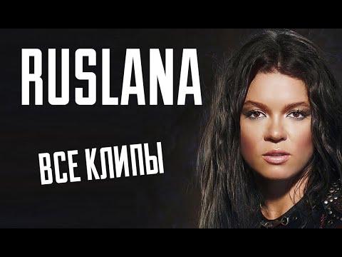 Ruslana Все клипы